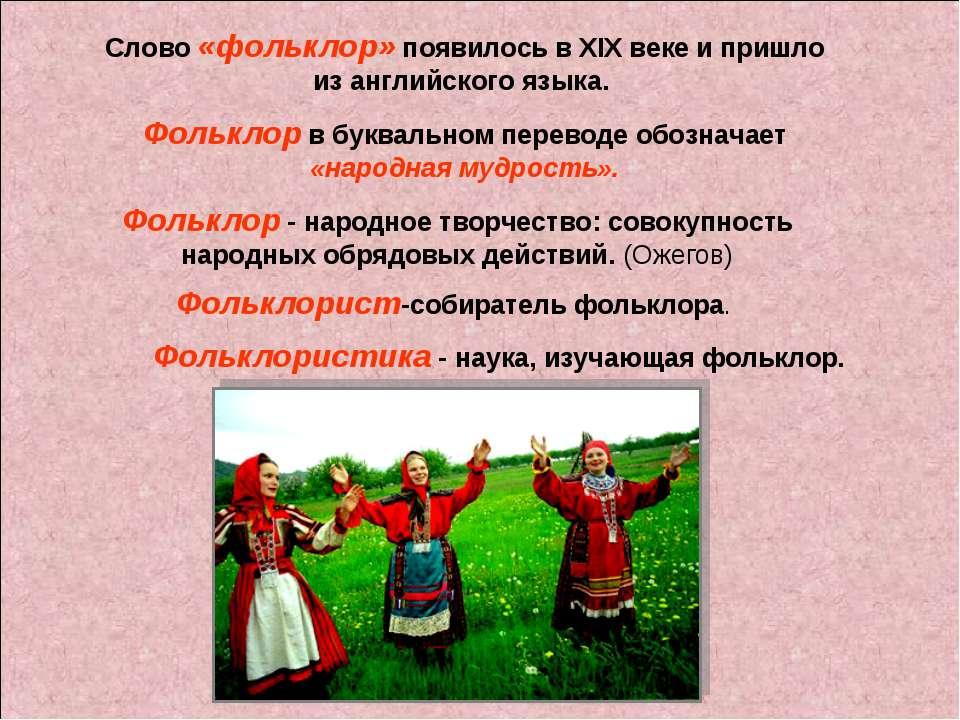 Слово «фольклор» появилось в XIX веке и пришло из английского языка. Фольклор...