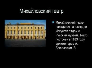 Михайловский театр Михайловский театр находится на площади Искусств рядом с Р...