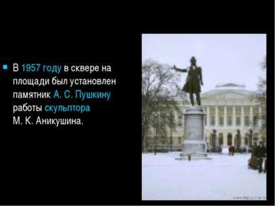 В 1957 году в сквере на площади был установлен памятник А.С.Пушкину работы ...