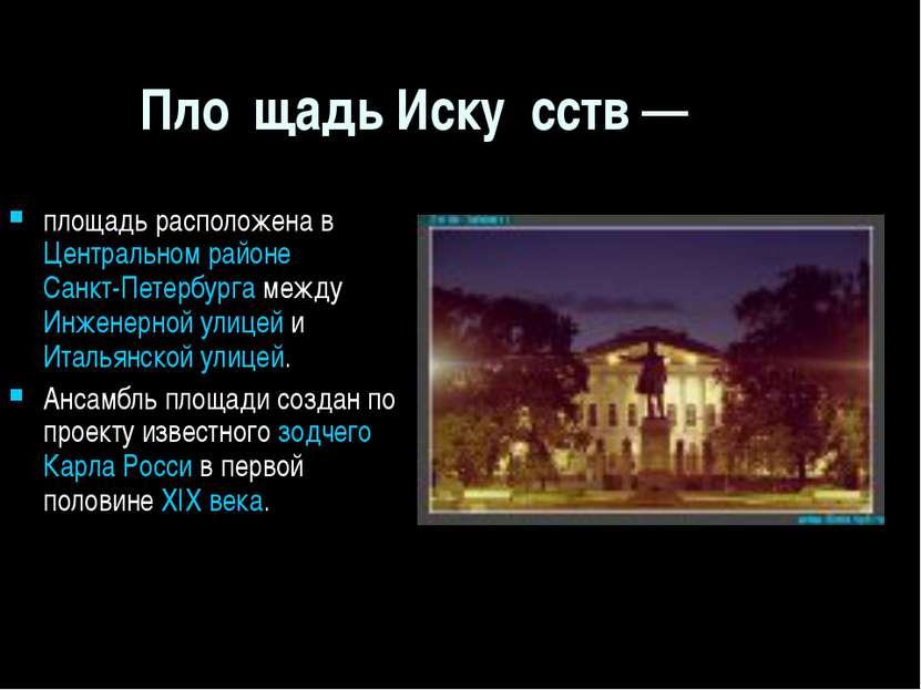 Пло щадь Иску сств— площадь расположена в Центральном районе Санкт-Петербург...