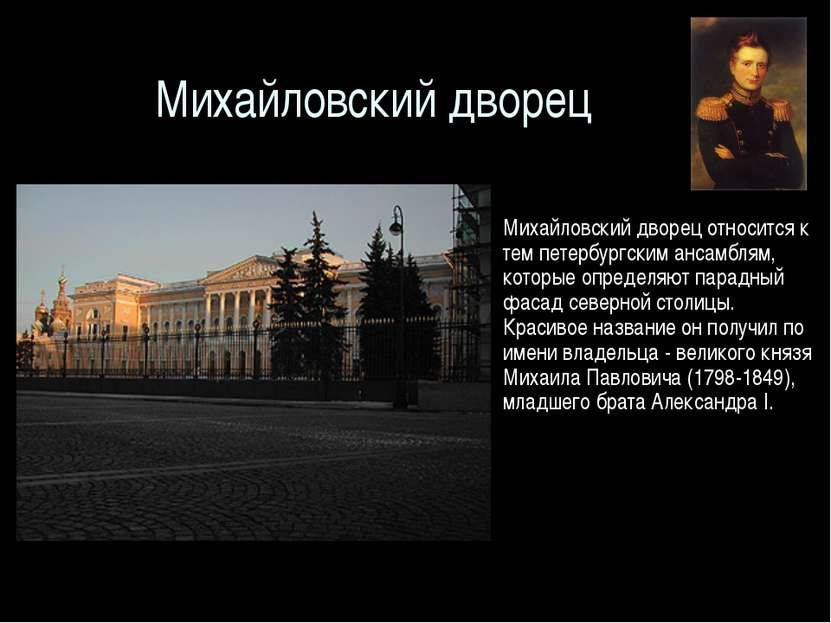 Михайловский дворец Михайловский дворец относится к тем петербургским ансамбл...