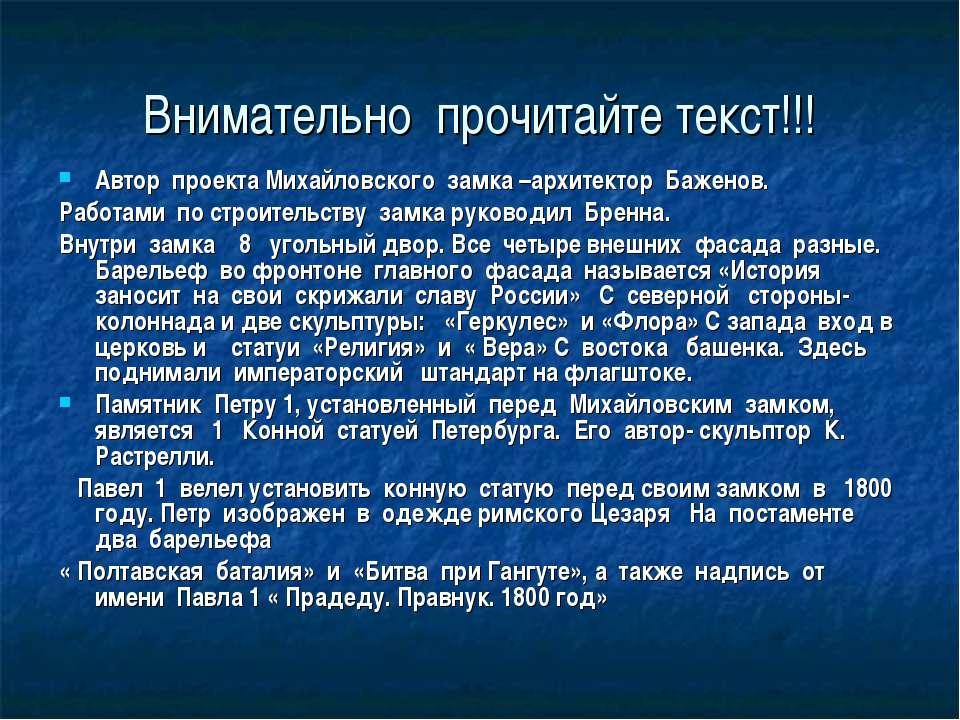 Внимательно прочитайте текст!!! Автор проекта Михайловского замка –архитектор...