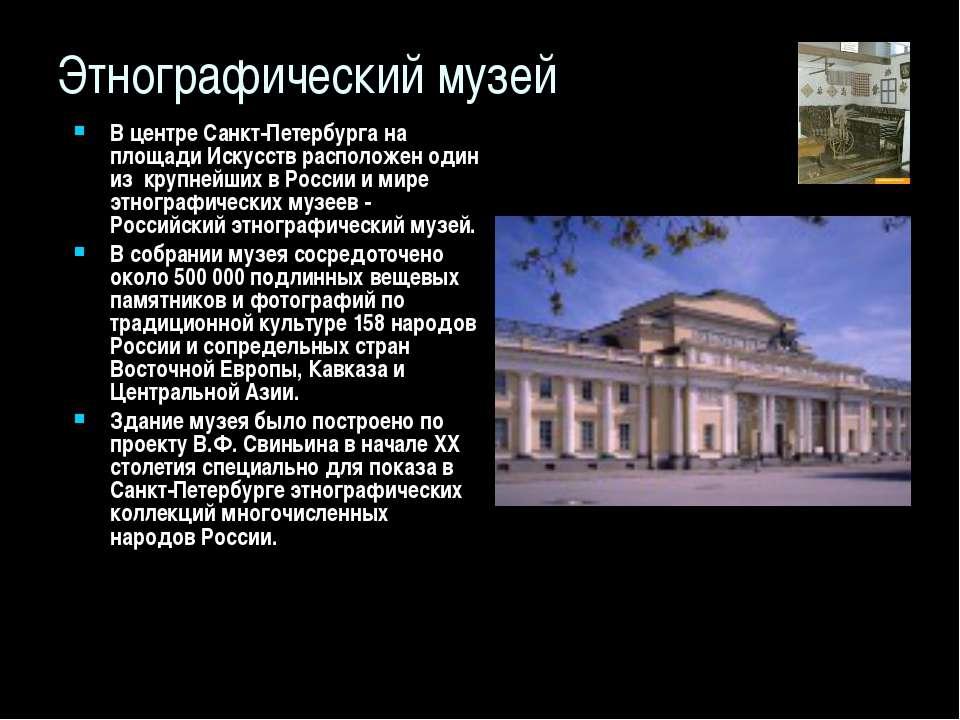 Этнографический музей В центре Санкт-Петербурга на площади Искусств расположе...