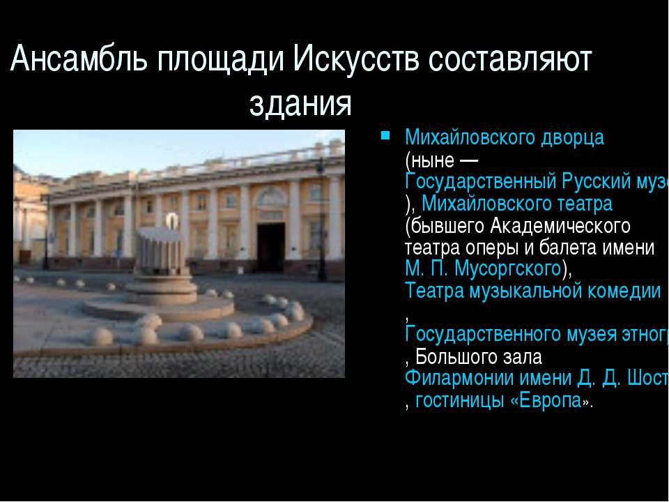Ансамбль площади Искусств составляют здания Михайловского дворца (ныне— Госу...