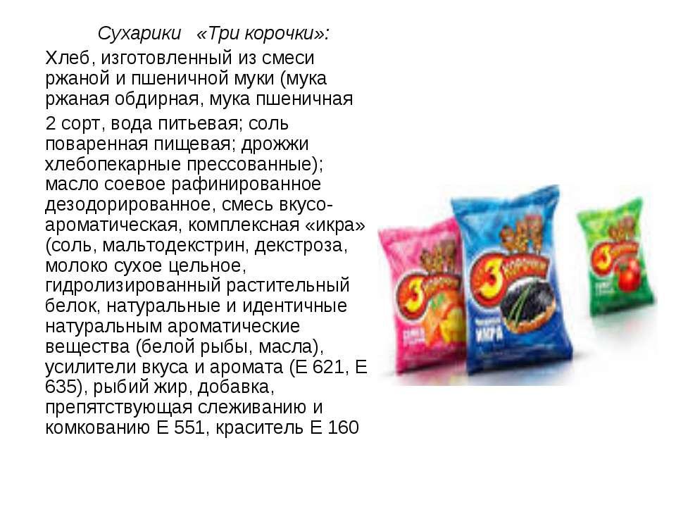 Сухарики «Три корочки»: Хлеб, изготовленный из смеси ржаной и пшеничной муки ...