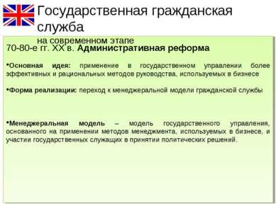 Государственная гражданская служба на современном этапе 70-80-е гг. ХХ в. Адм...