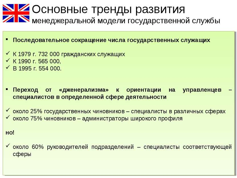Последовательное сокращение числа государственных служащих К 1979 г. 732 000 ...