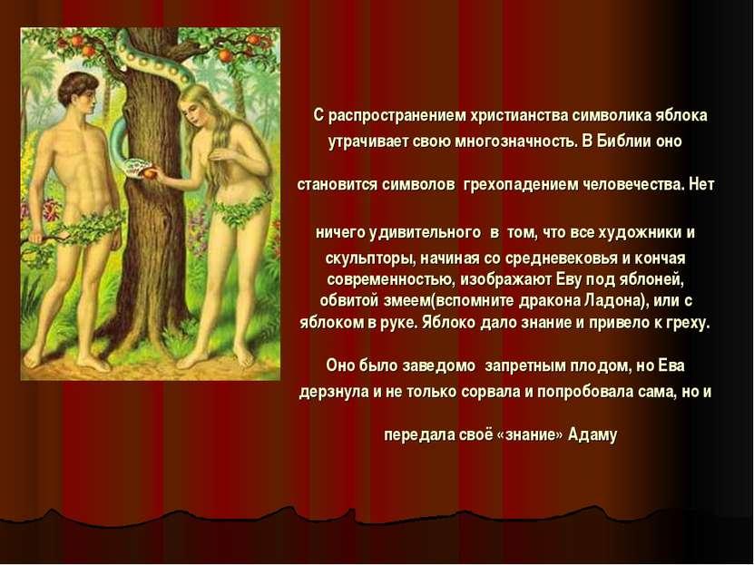 С распространением христианства символика яблока утрачивает свою многозначнос...