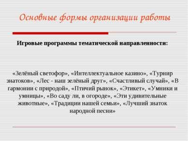 Основные формы организации работы Игровые программы тематической направленнос...