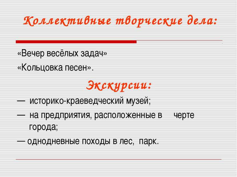 Коллективные творческие дела: «Вечер весёлых задач» «Кольцовка песен». Экскур...