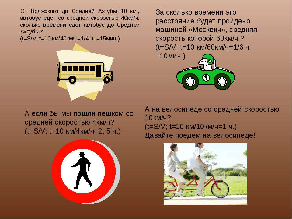От Волжского до Средней Ахтубы 10 км., автобус едет со средней скоростью 40км...