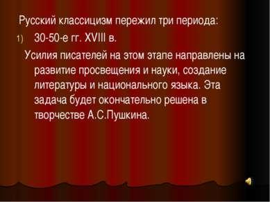 Русский классицизм пережил три периода: 30-50-е гг. XVIII в. Усилия писателей...
