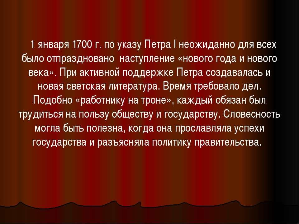 1 января 1700 г. по указу Петра I неожиданно для всех было отпраздновано наст...