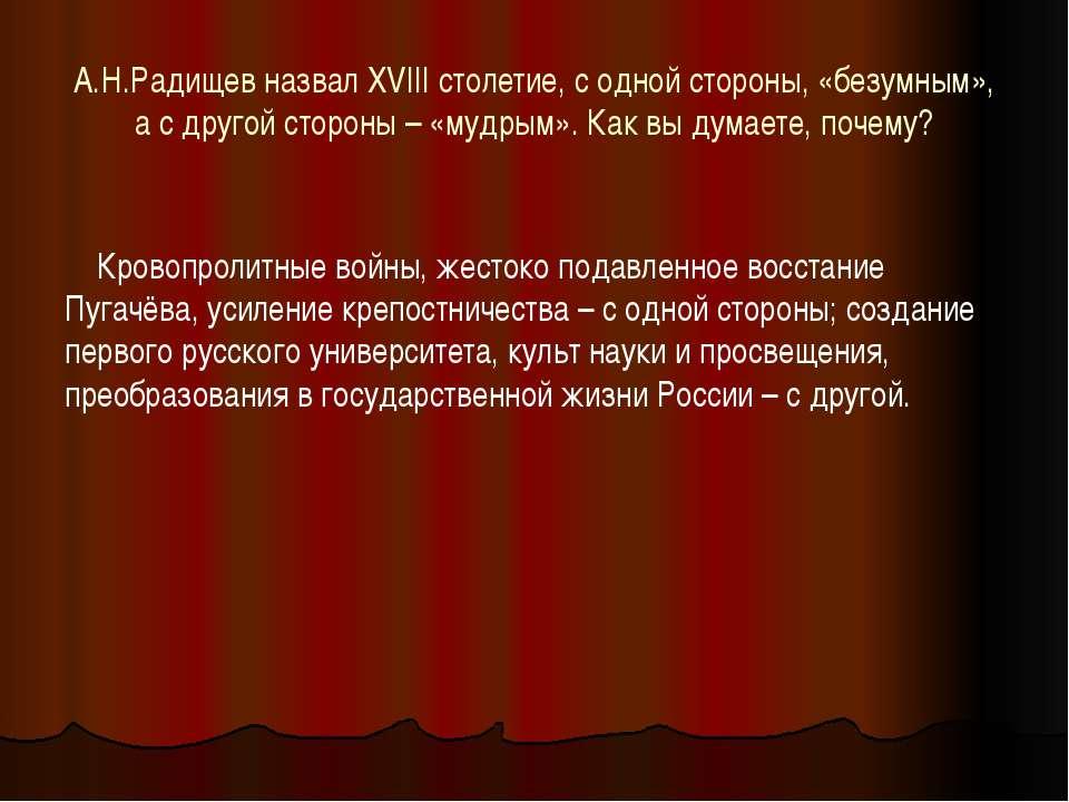 А.Н.Радищев назвал XVIII столетие, с одной стороны, «безумным», а с другой ст...