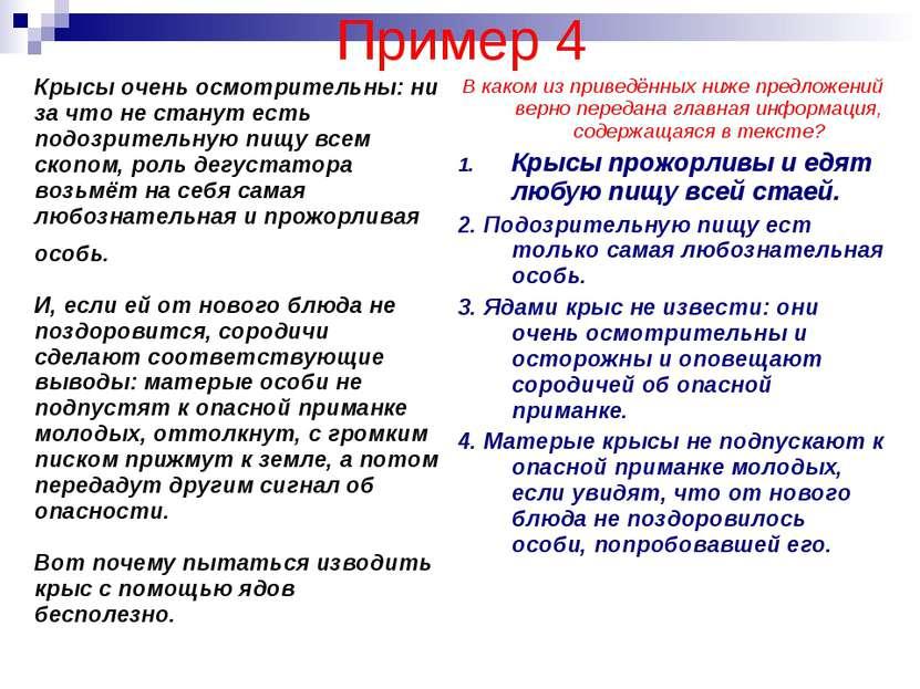 Пример 4
