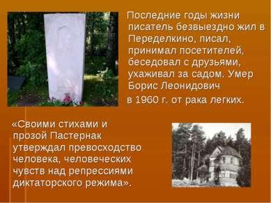 Последние годы жизни писатель безвыездно жил в Переделкино, писал, принимал п...