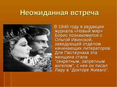 Неожиданная встреча В 1946 году в редакции журнала «Новый мир» Борис познаком...
