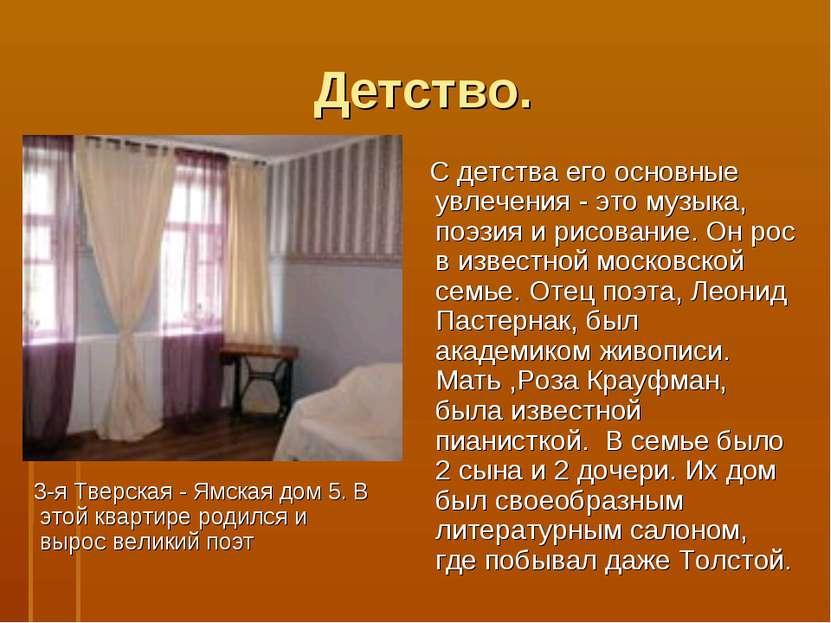 Детство. 3-я Тверская - Ямская дом 5. В этой квартире родился и вырос великий...