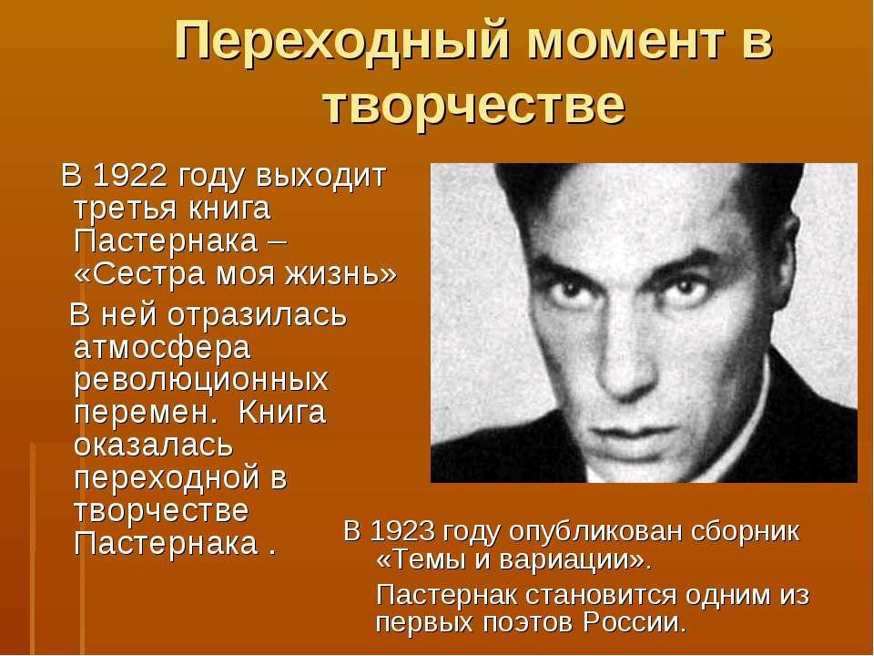 Переходный момент в творчестве В 1922 году выходит третья книга Пастернака – ...