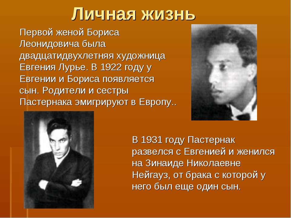 Личная жизнь Первой женой Бориса Леонидовича была двадцатидвухлетняя художниц...