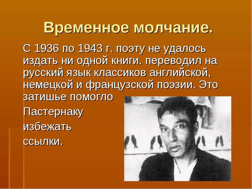 Временное молчание. С 1936 по 1943 г. поэту не удалось издать ни одной книги....