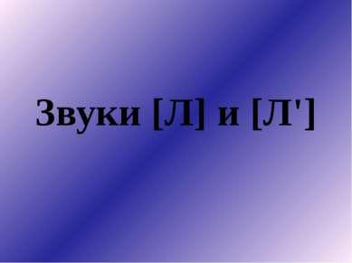 Звуки [Л] и [Л']