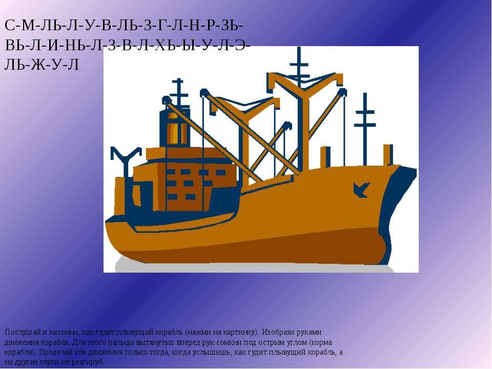 Послушай и запомни, как гудит плывущий корабль (нажми на картинку). Изобрази ...