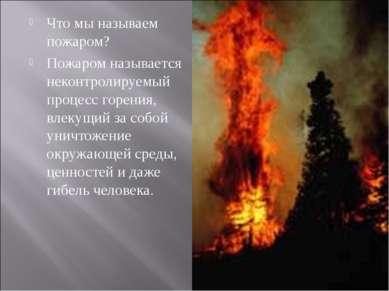 Что мы называем пожаром? Пожаром называется неконтролируемый процесс горения,...