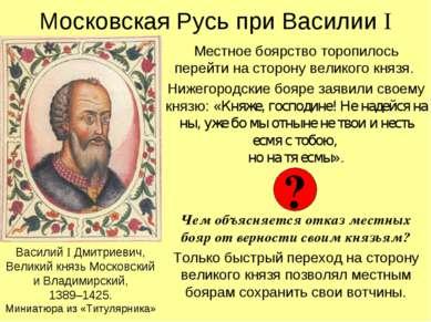 Московская Русь при Василии I Местное боярство торопилось перейти на сторону ...