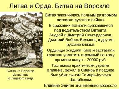 Литва и Орда. Битва на Ворскле Битва закончилась полным разгромом литовско-ру...