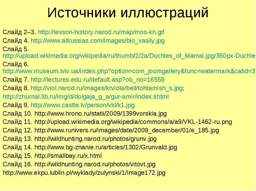 Источники иллюстраций Слайд 2–3. http://lesson-history.narod.ru/map/mos-kn.gi...