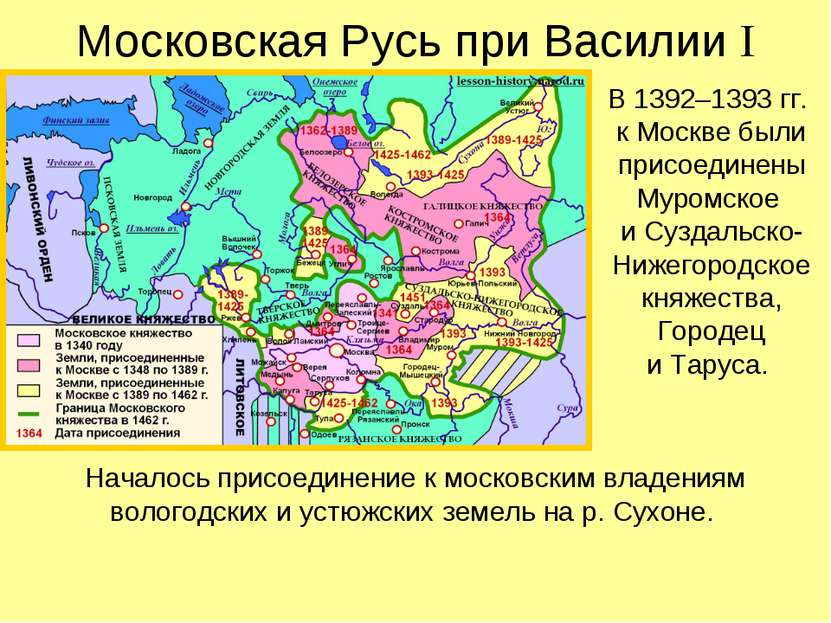 Московская Русь при Василии I В 1392–1393 гг. к Москве были присоединены Муро...