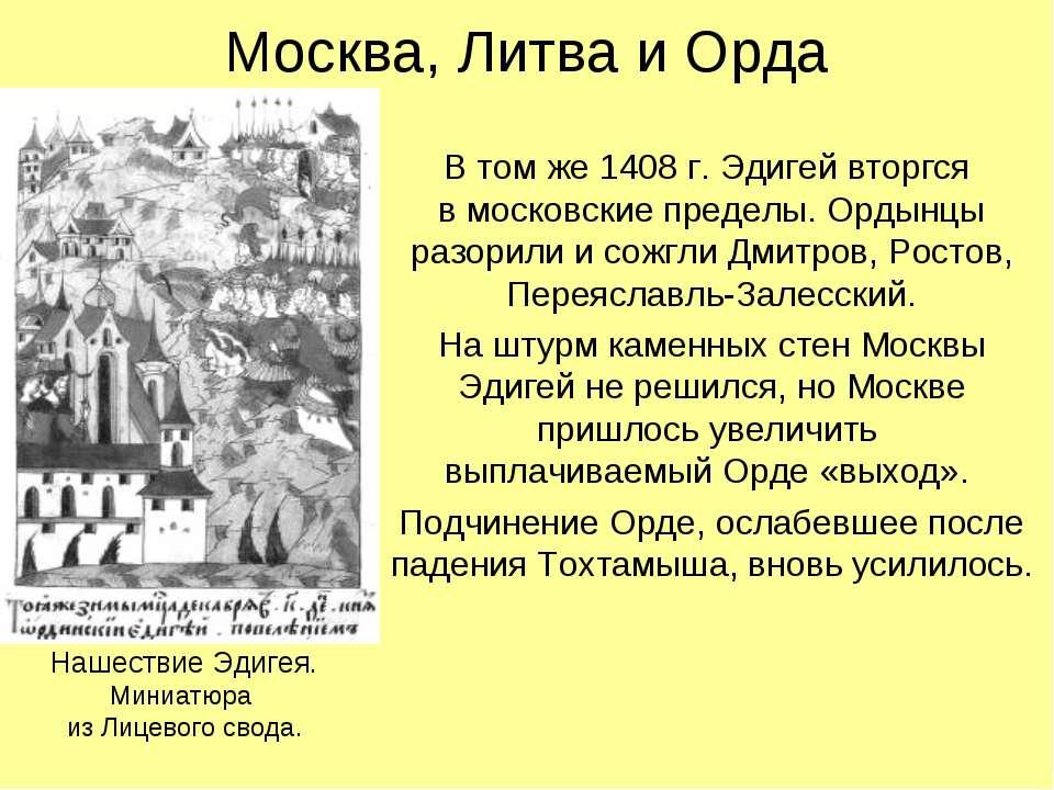 Москва, Литва и Орда В том же 1408 г. Эдигей вторгся в московские пределы. Ор...