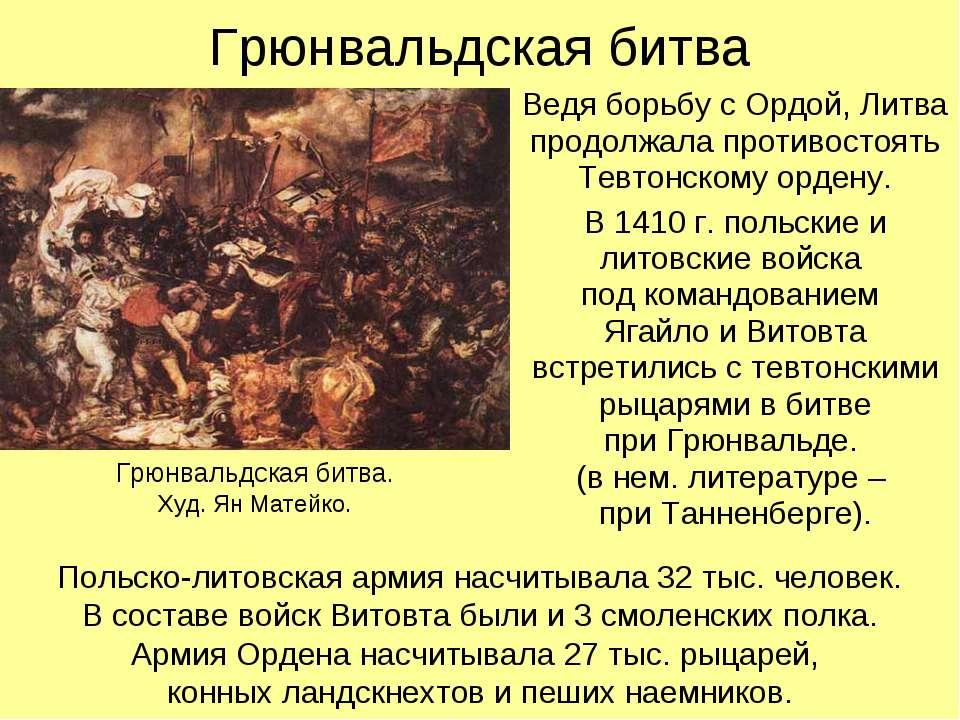 Грюнвальдская битва Ведя борьбу с Ордой, Литва продолжала противостоять Тевто...