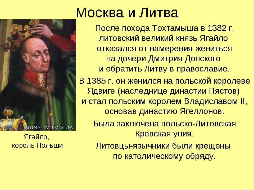 Москва и Литва После похода Тохтамыша в 1382 г. литовский великий князь Ягайл...