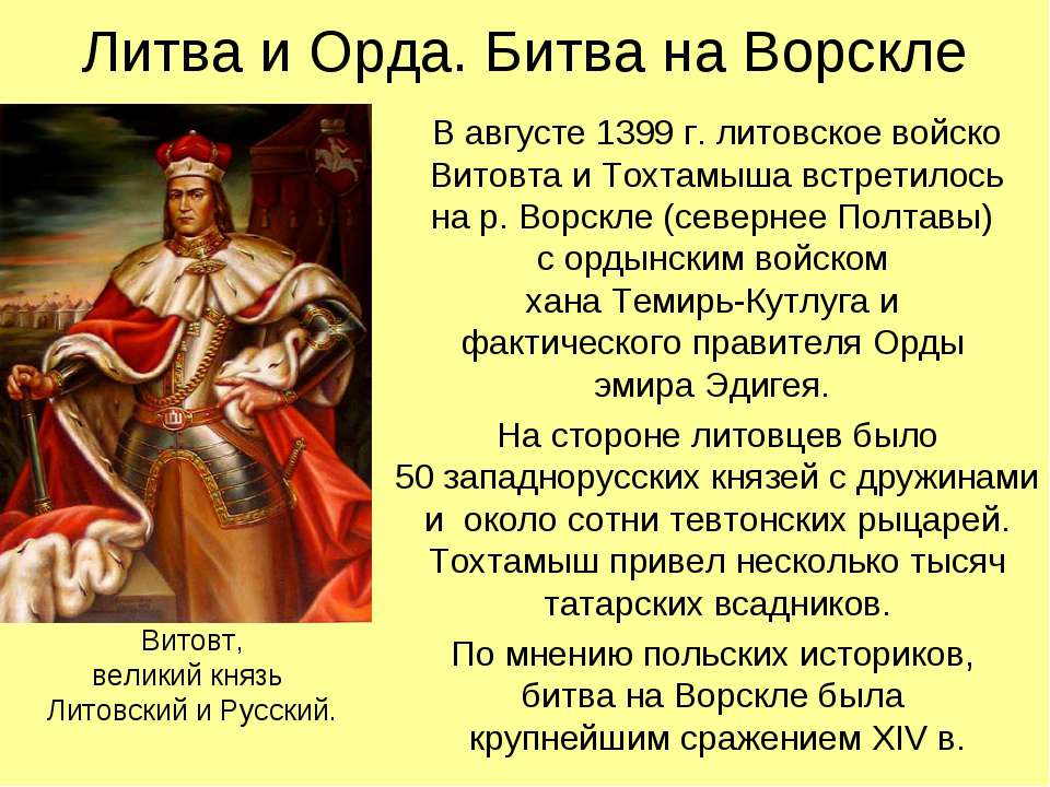Литва и Орда. Битва на Ворскле В августе 1399 г. литовское войско Витовта и Т...