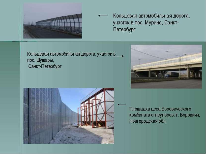 Кольцевая автомобильная дорога, участок в пос. Мурино, Санкт-Петербург Кольце...