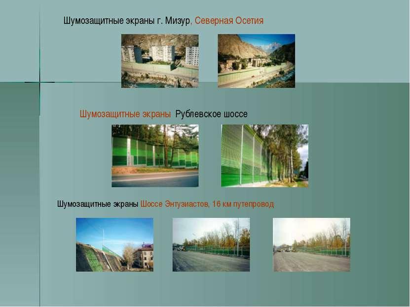 Шумозащитные экраны г. Мизур, Северная Осетия Шумозащитные экраны Рублевское ...