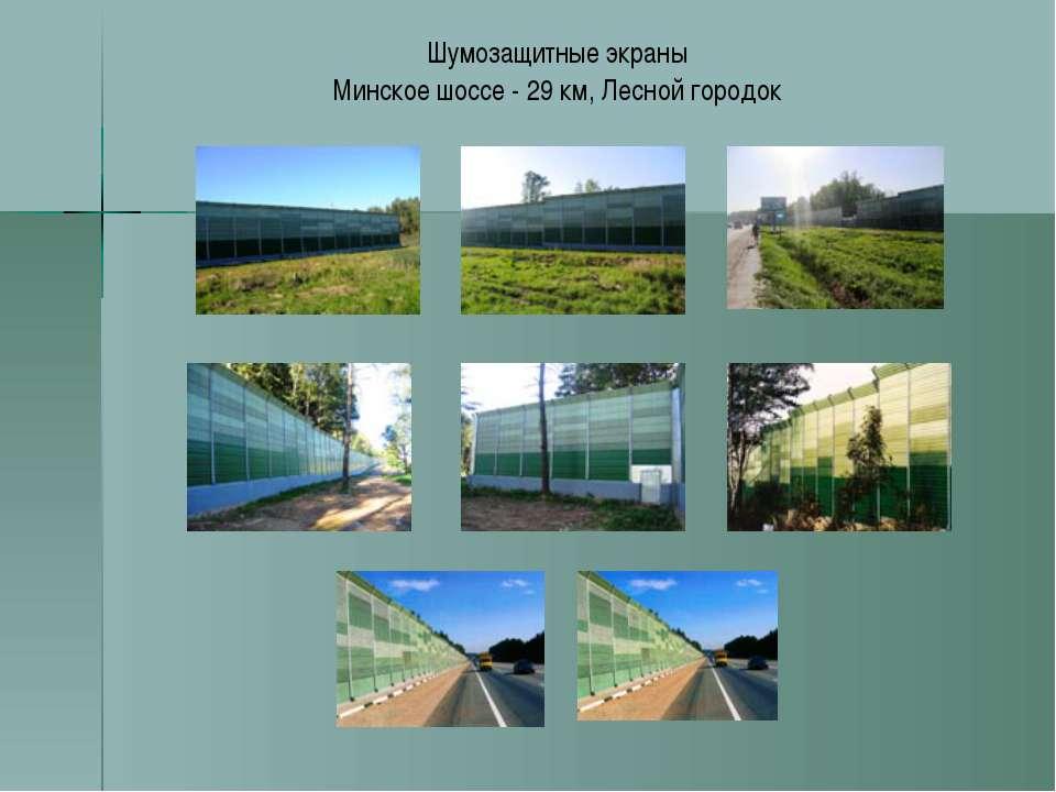 Шумозащитные экраны Минское шоссе - 29 км, Лесной городок
