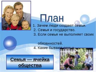 1. Зачем люди создают семьи. 2. Семья и государство. 3. Если семь...