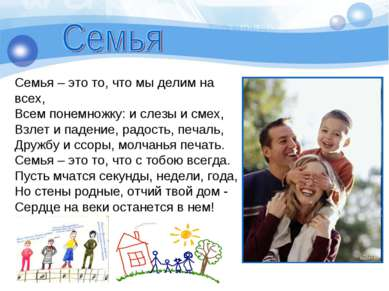 Семья – это то, что мы делим на всех, Всем понемножку: и слезы и смех, Взлет ...