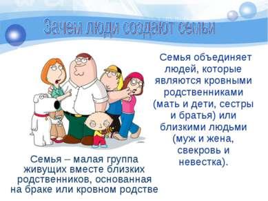 Семья объединяет людей, которые являются кровными родственниками (мать и дети...