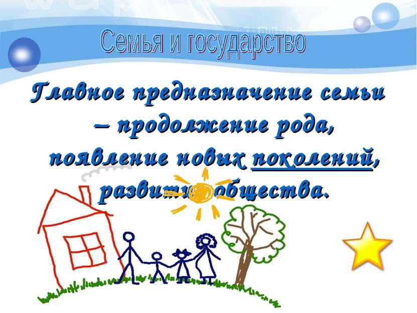 Главное предназначение семьи – продолжение рода, появление новых поколений, р...