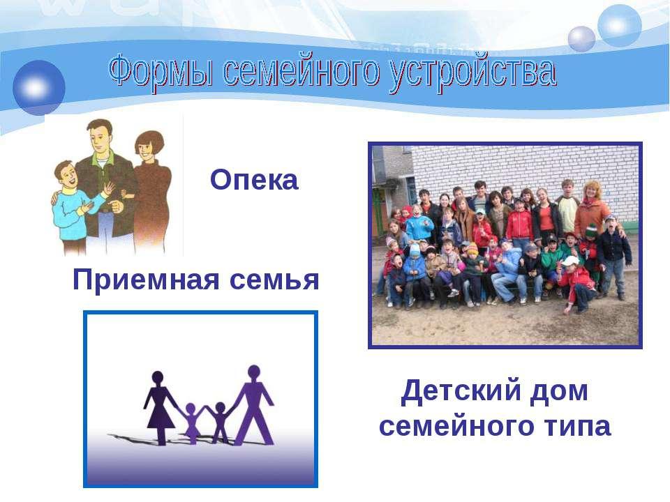 Опека Приемная семья Детский дом семейного типа