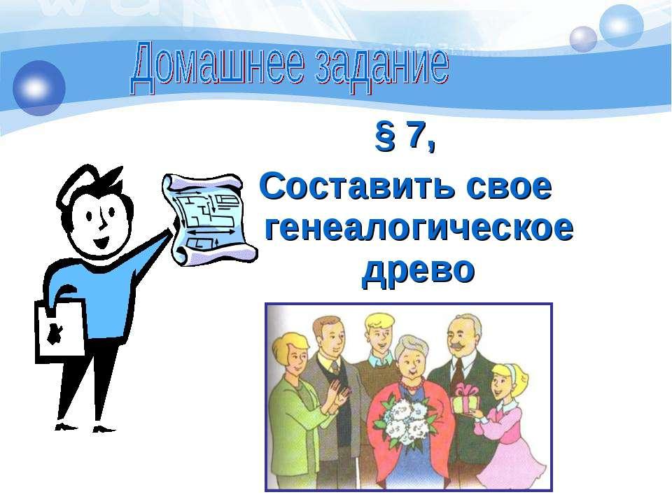 § 7, Составить свое генеалогическое древо