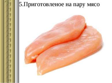 5.Приготовленое на пару мясо