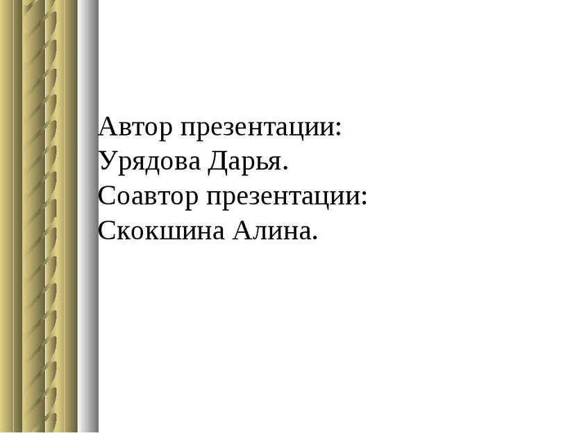 Автор презентации: Урядова Дарья. Соавтор презентации: Скокшина Алина.