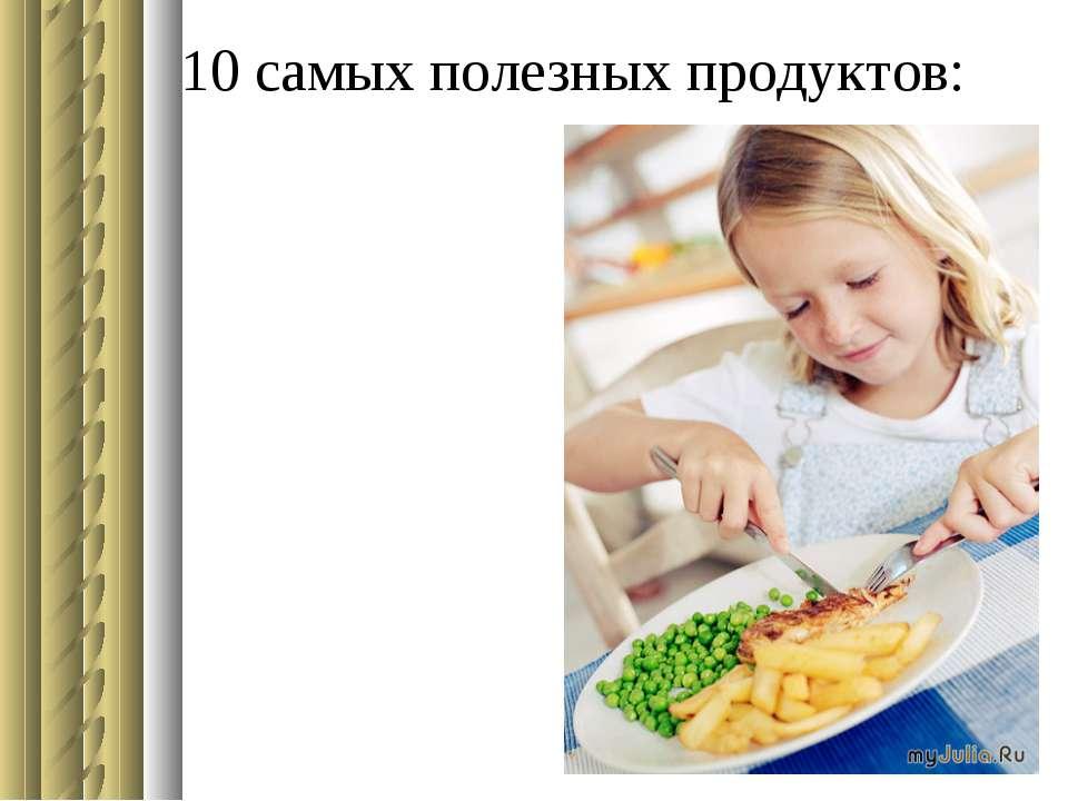 10 самых полезных продуктов: