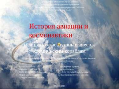 История авиации и космонавтики или путь от воздушных змеев к космическим кора...