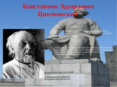 Константин Эдуардович Циолковский Константин Эдуардович Циолковский, выдающий...